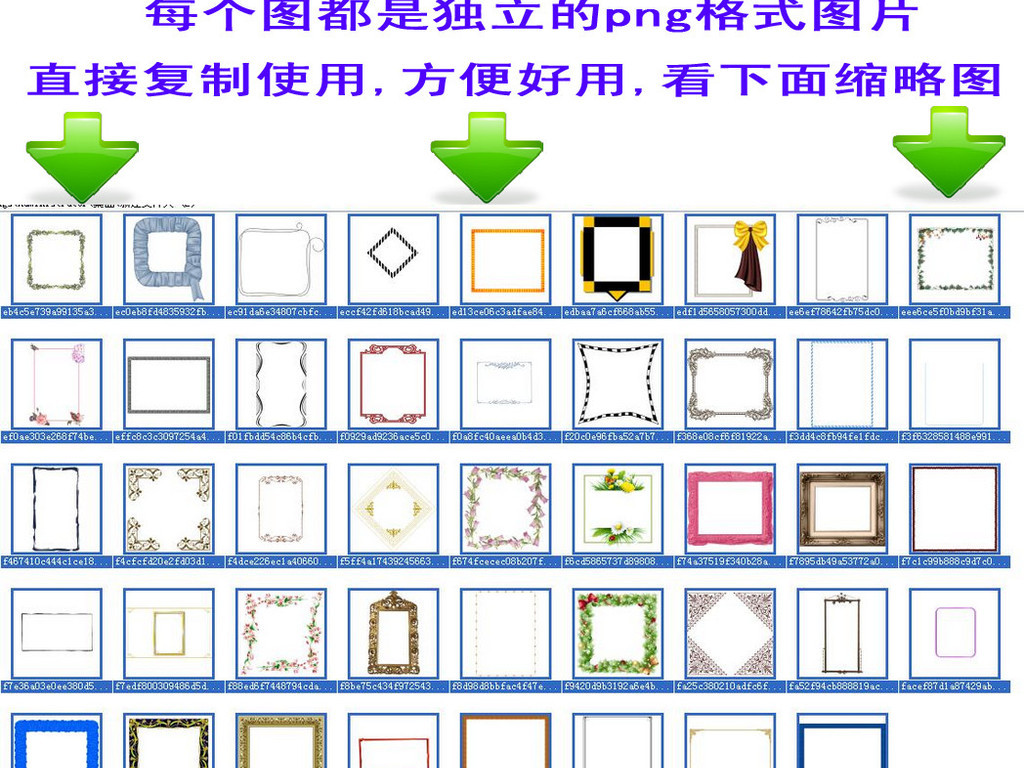 word小报长方形卡通边框免抠素材6