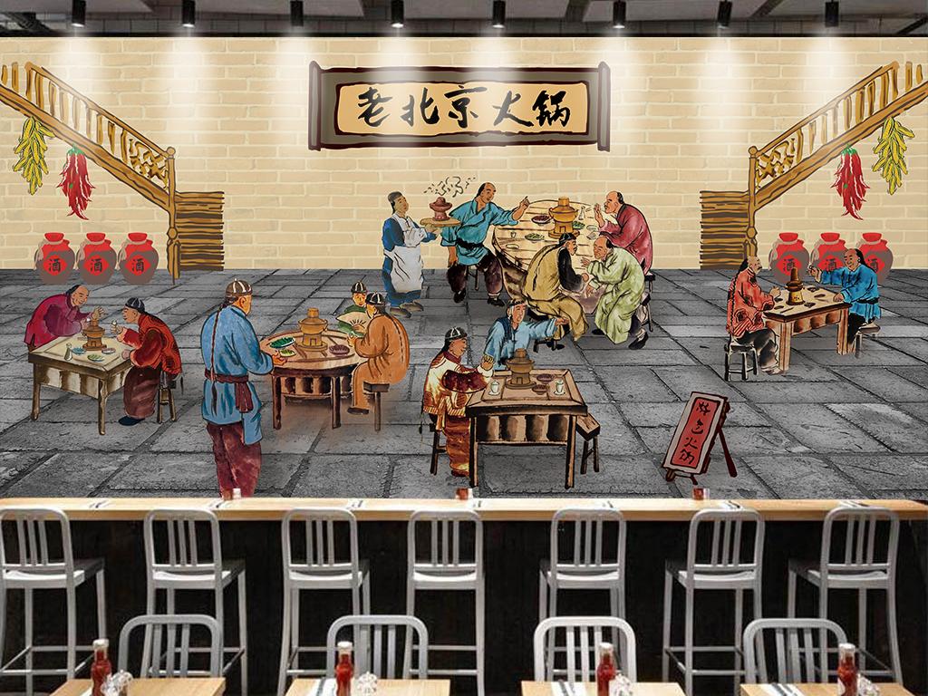 老北京火锅店复古背景墙