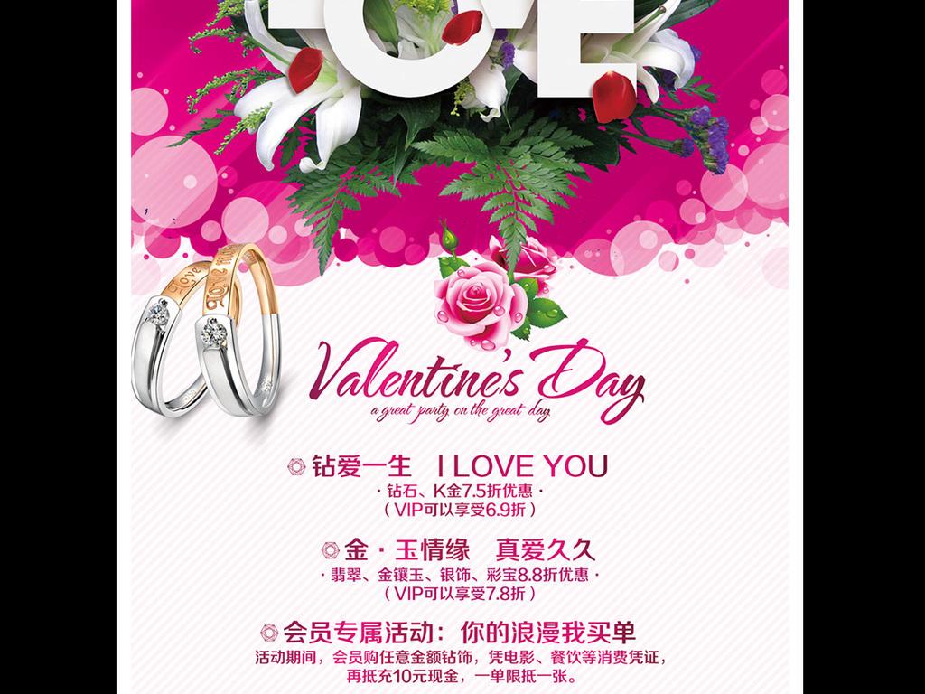 浪漫爱情主题宣传海报psd模板|情人节海报