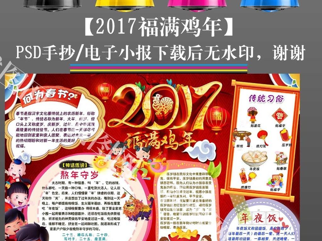 psd)2017春节手抄报寒假生活小报新年鸡年大吉小报校
