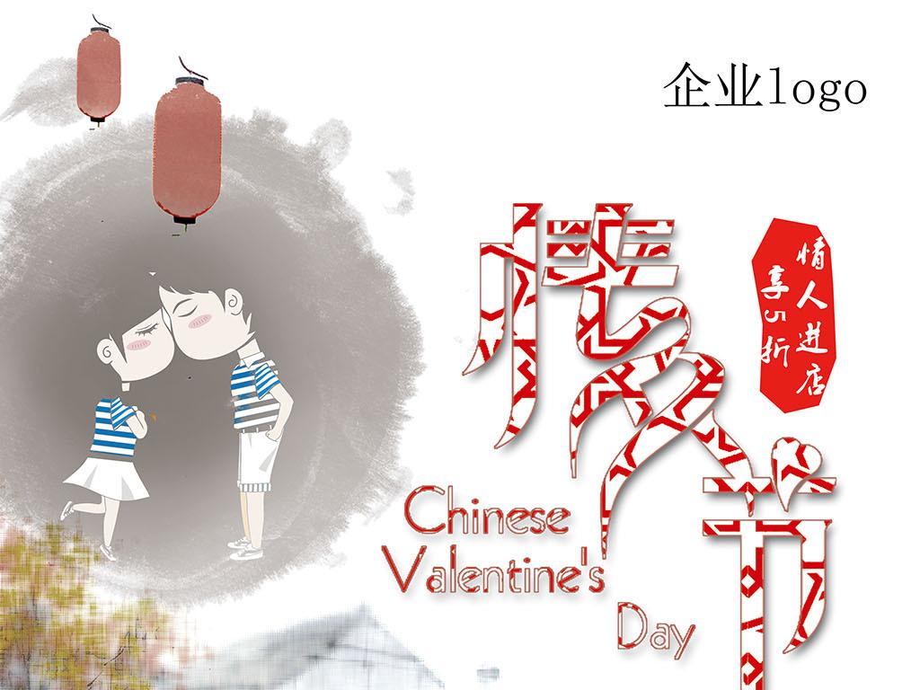 2月14情人节