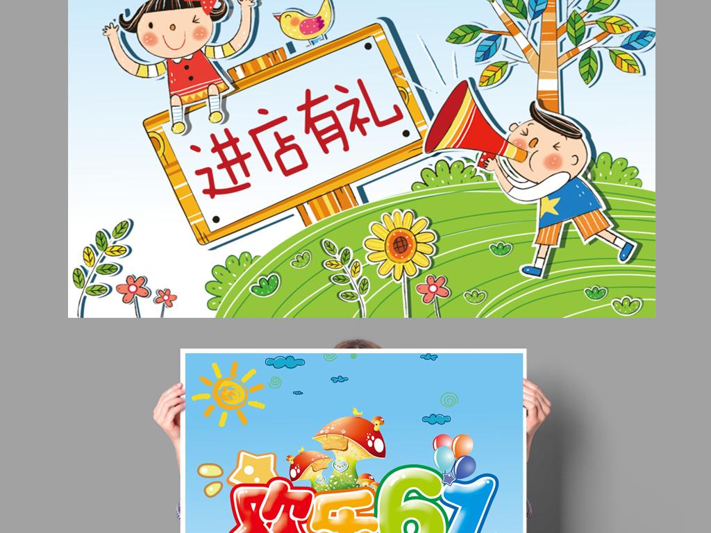 儿童节展板儿童节宣传单超市儿童节促销广告玩具店