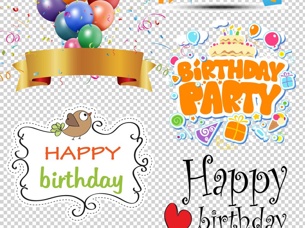 可爱卡通生日快乐艺术字体png透明设计元素