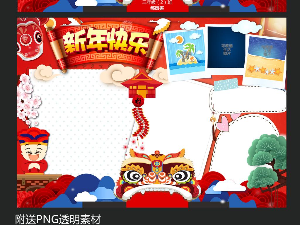 2017新年小报春节迎春寒假小报素材模板