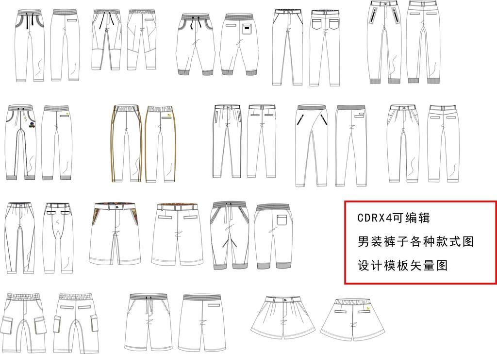 款式图海量正反面裤子款式图衬衫款式图款式图风衣款式图时装款式图裤
