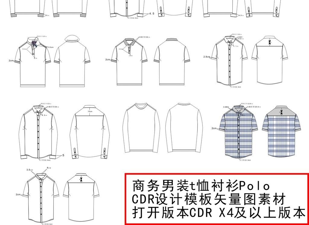 cdr设计模板短袖衬衫款式图正反面男士款式图素材海量cdr男装款式图