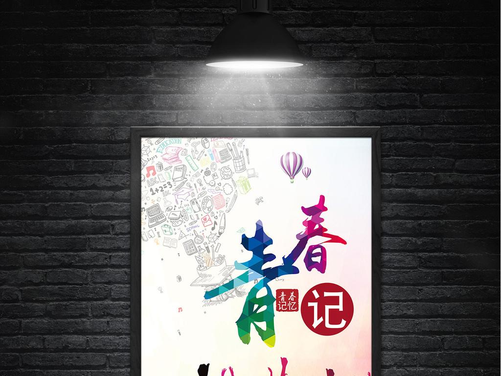 青春毕业季海报设计|春季运动会海报