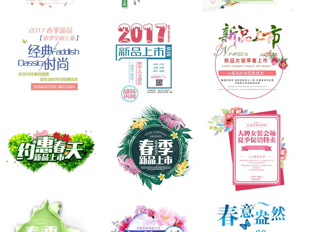 淘宝天猫春季海报文字排版设计版式元素