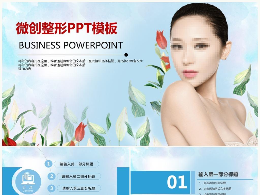 微整形医疗美容行业宣传ppt模板