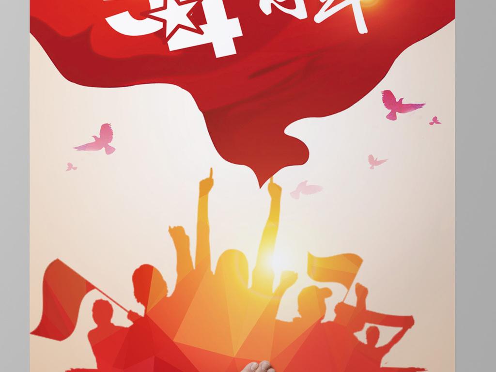 五四青年节海报设计 校运会海报 人才招聘海报 校园协会招新海报 青春海报图片