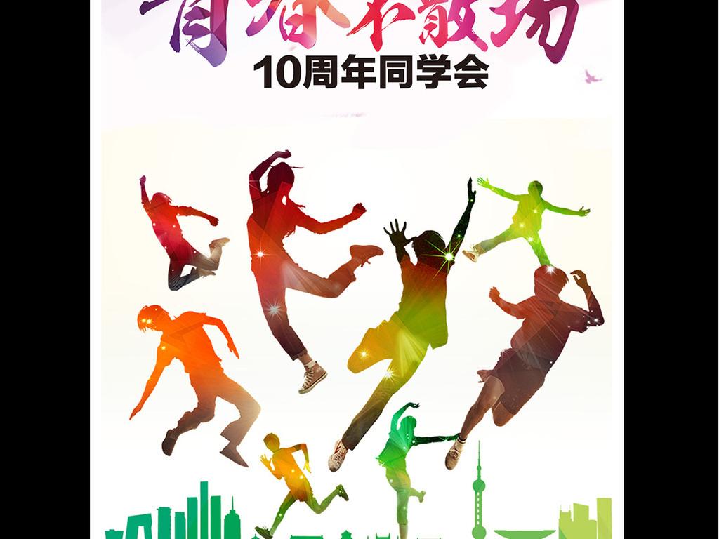 青春梦想海报psd|春季运动会海报|运动会展板|运动会海报设计|校园