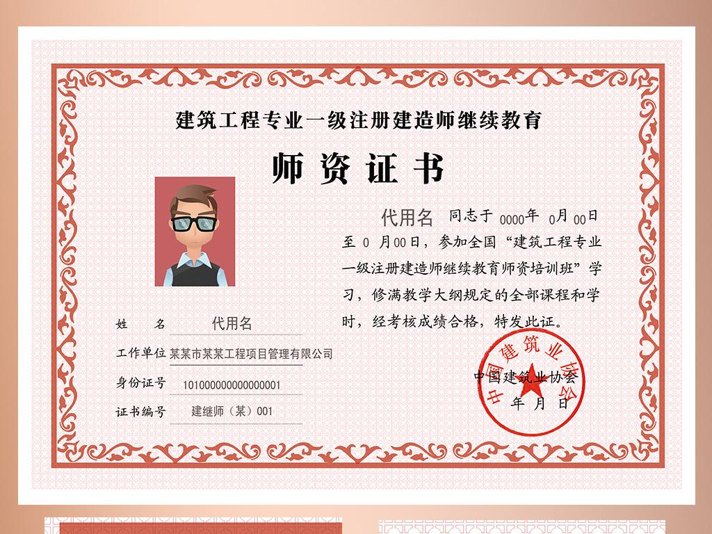 注册建造师继续教育资质证书