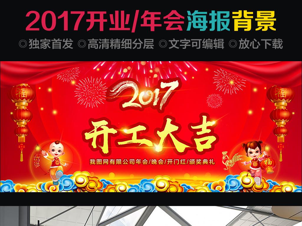 2017红色喜庆企业开工大吉海报设计