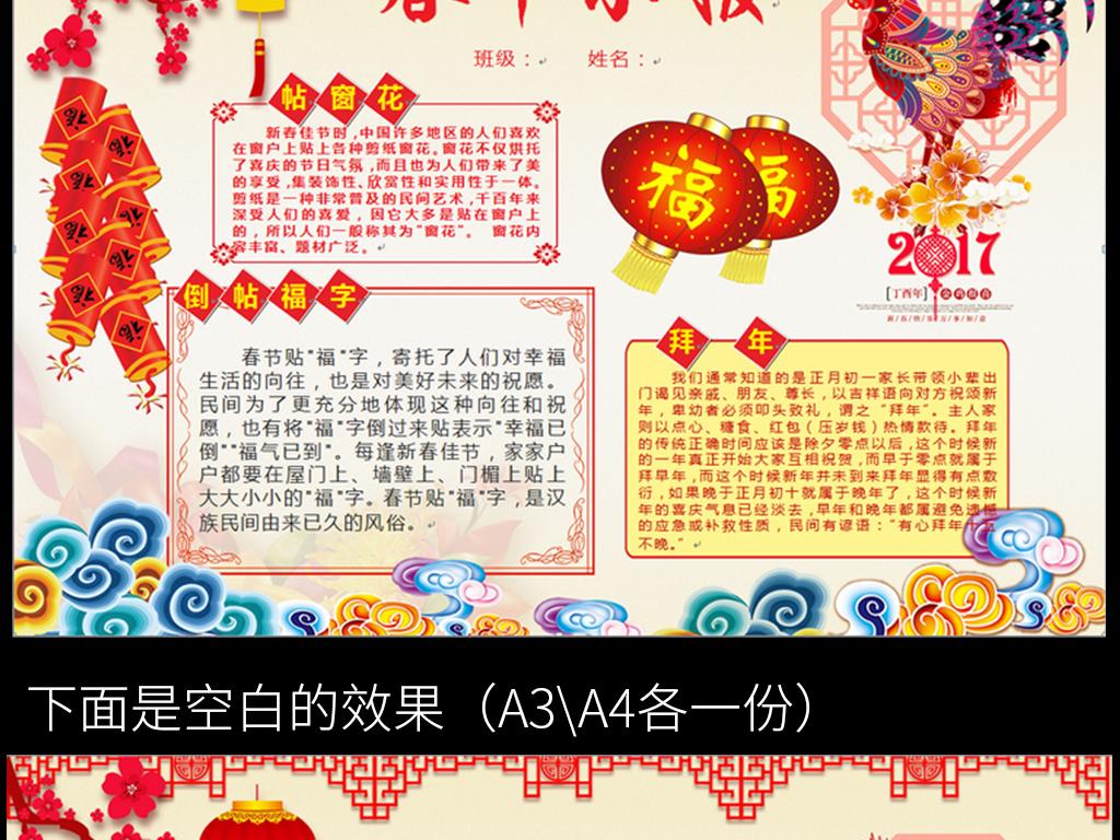 年元旦春节小报手抄报空白模板图片下载doc素材 元旦手抄报