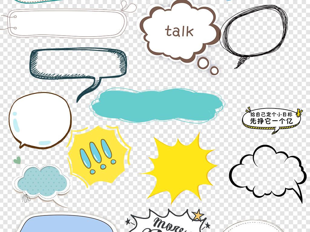 一百余款卡通对话框气泡小报集合图片下载png素材 卡通边框图片