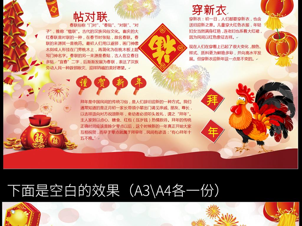 手抄报|小报 节日手抄报 春节|元旦手抄报 > word新年电子小报鸡年图片