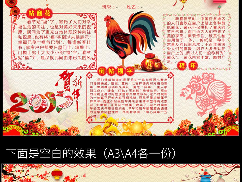 学生2017鸡年春节新年手抄电子小报素材