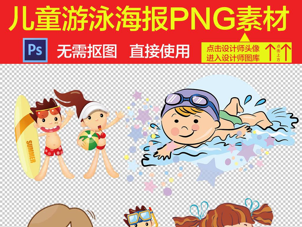 手绘海边沙滩夏天海排球游泳圈设计元素广告设计ps