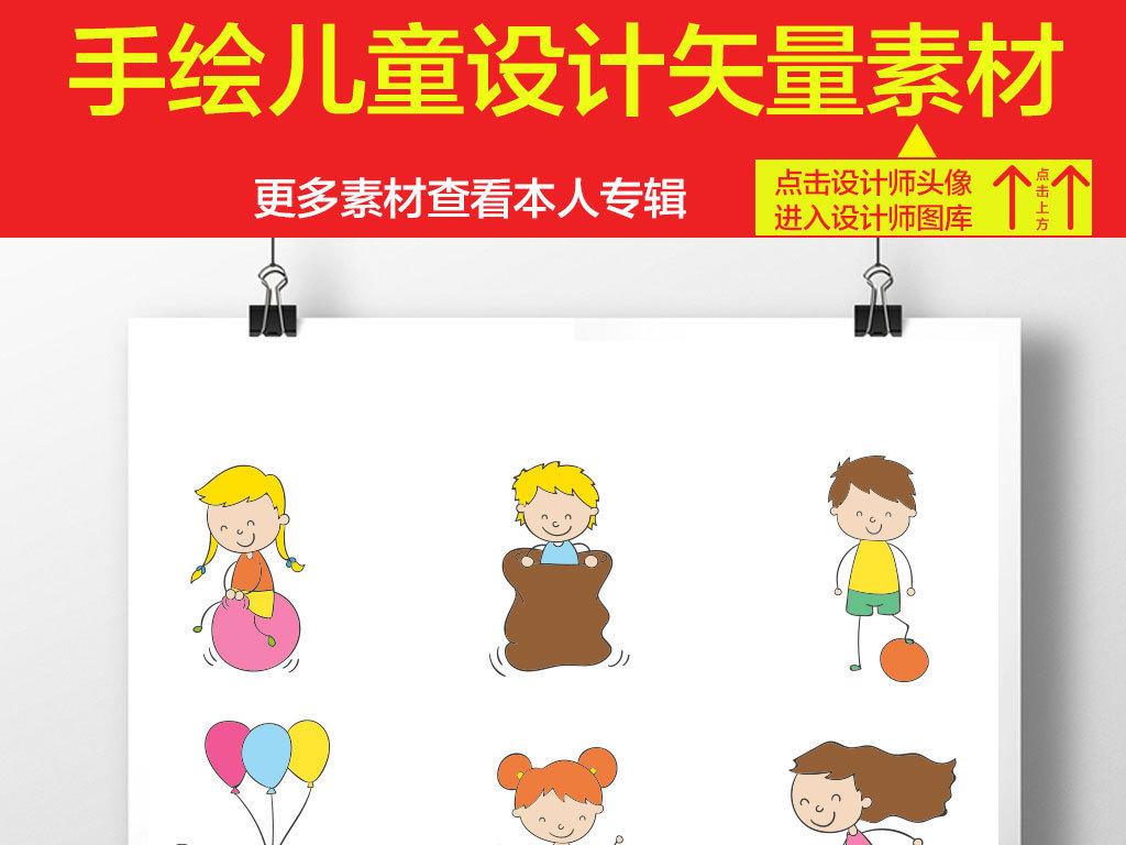 卡通小孩小报素材幼儿园六一卡通人物卡通娃娃成长手册卡通素材儿童