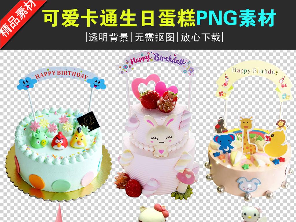 可爱卡通生日蛋糕png透明设计元素2