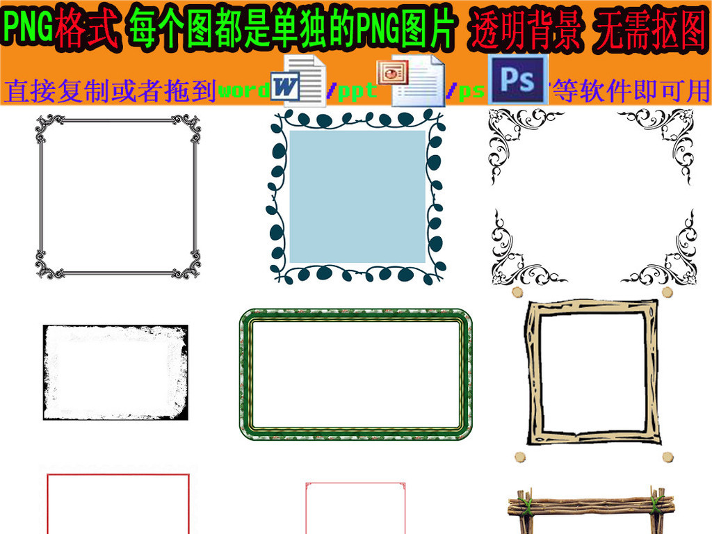 电子小报卡通方形边框免抠透明素材4