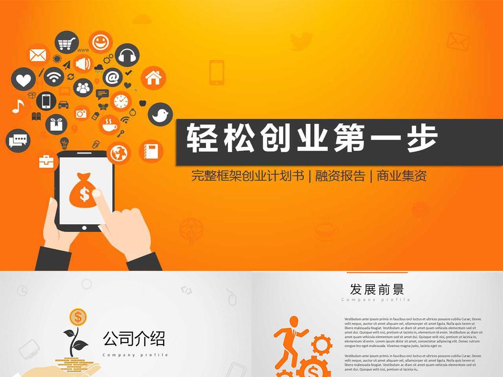 创业融资商业计划书ppt模板图片
