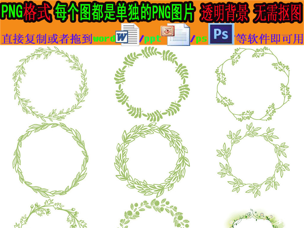 多款圆形花环花边手绘边框免抠素材(图片编号:)_效果