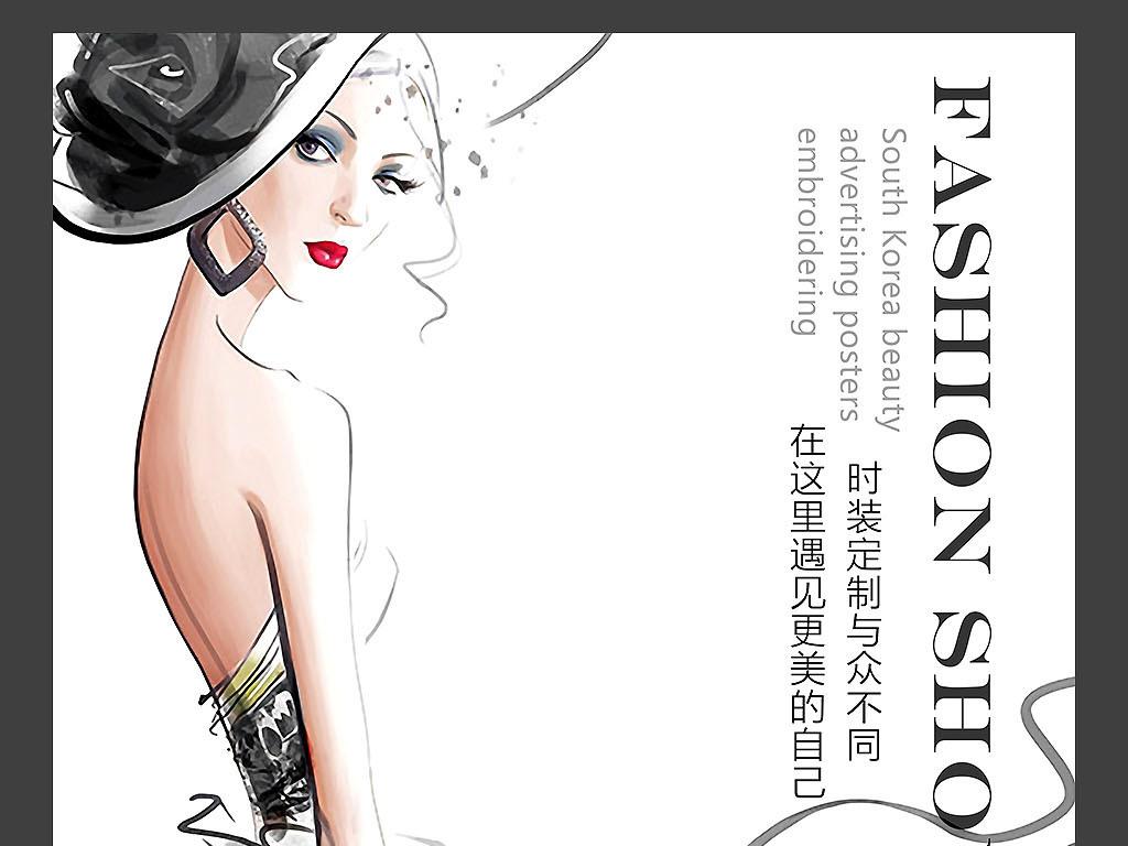 时装画册封面女装手绘稿眉眼唇彩妆海报图片