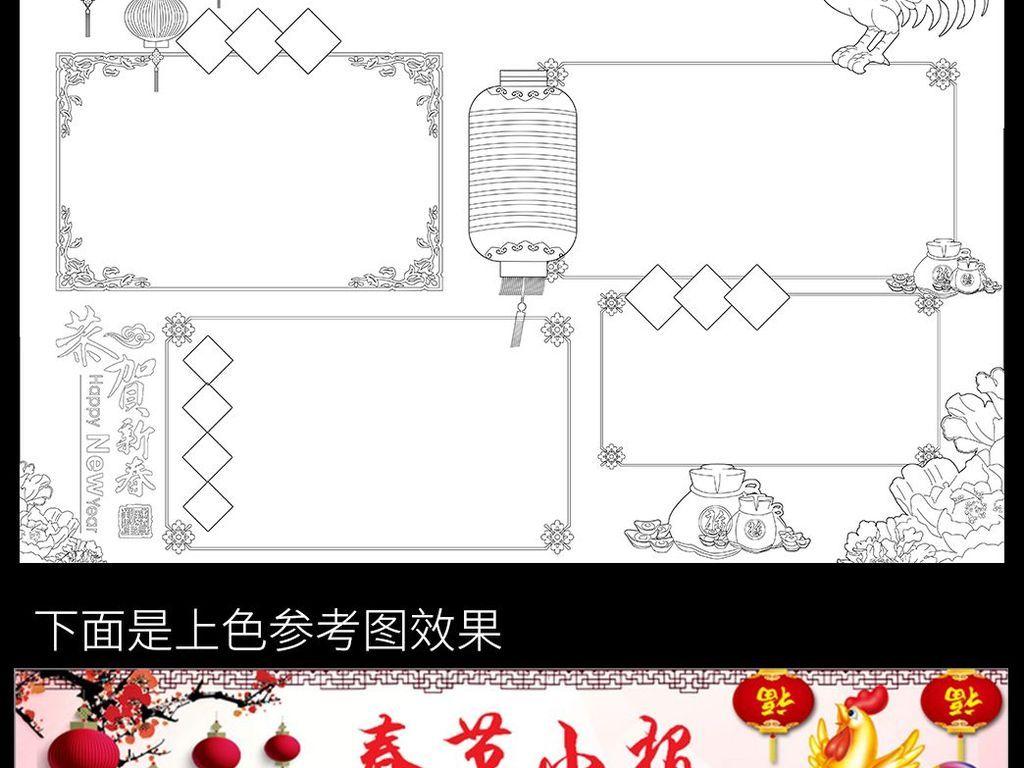 2017新年黑白线条涂色手抄报电子小报