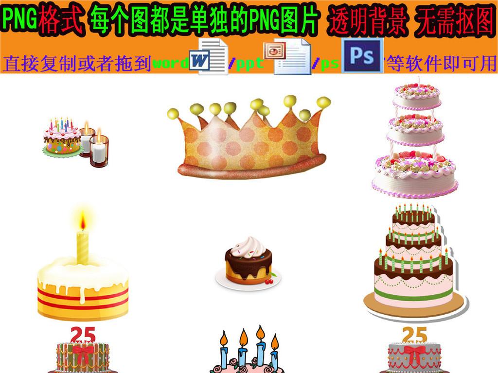 各种各式卡通生日蛋糕免抠png设计元素6