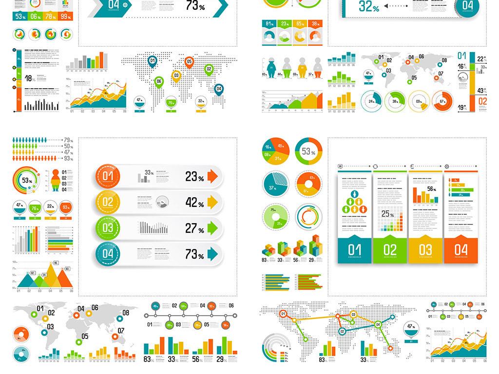炫彩时尚商业统计PPT矢量信息图表模板下载 81.45MB 信息图表大全 科技素材