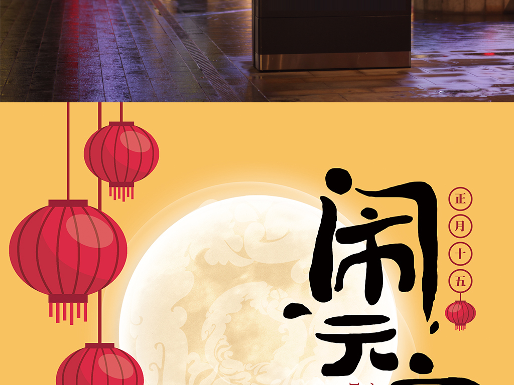 灯会海报元宵节海报手绘元宵节猜灯谜海报2015元宵节