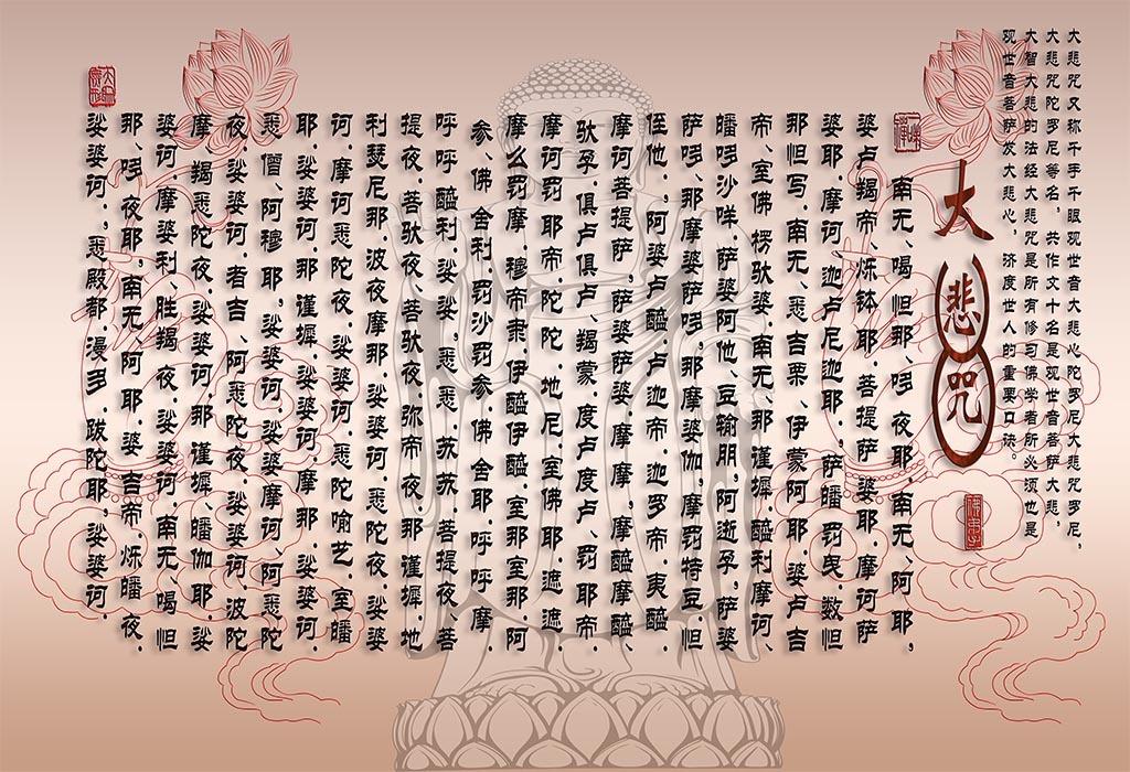 2017高清佛教大悲咒