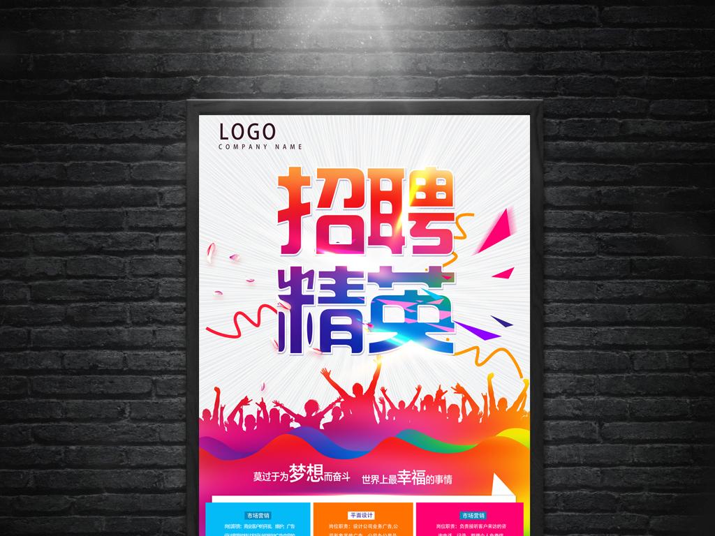 海报设计 招聘海报 > 2017企业招聘会招聘海报  版权图片 设计师