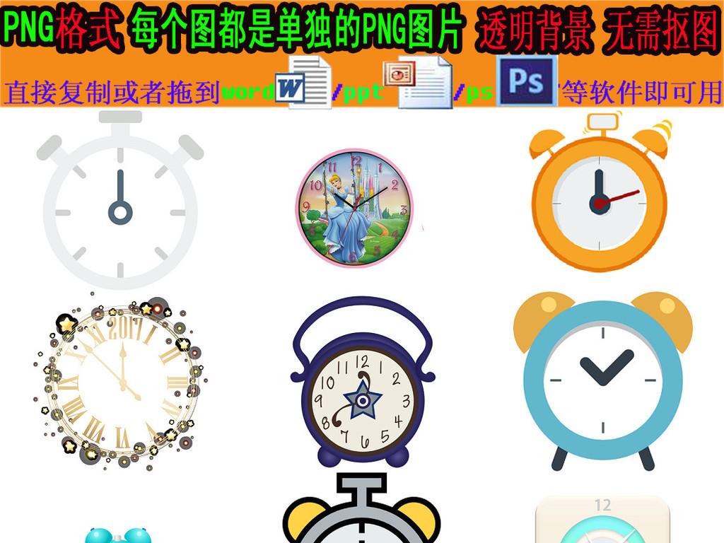 卡通时钟设计免抠素材可爱的时钟卡通图片3