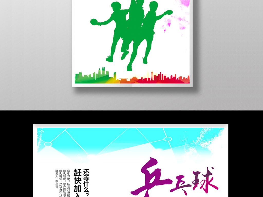乒乓球培训机构海报乒乓球海报素材大学乒乓球招新海报体育纳新招新