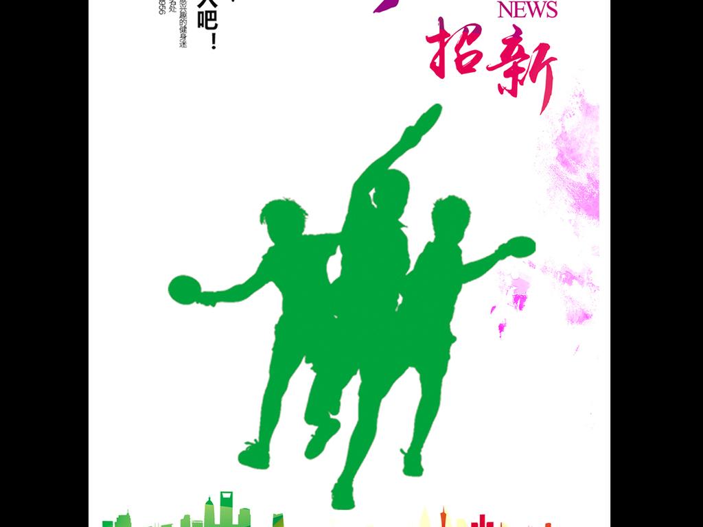 社团招新海报乒乓球培训机构海报乒乓球海报素材大学乒乓球招新海报体图片
