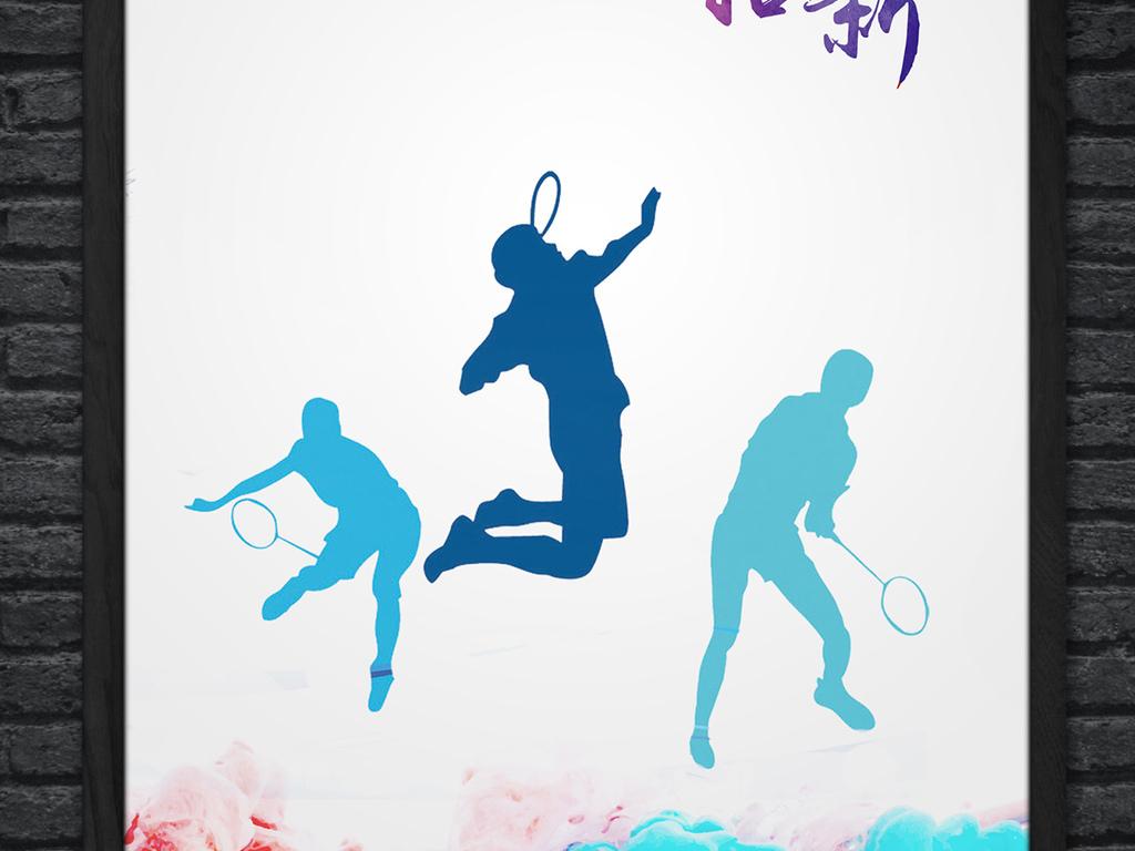 羽毛球创意海报设计|春季运动会海报|运动会展板|运动