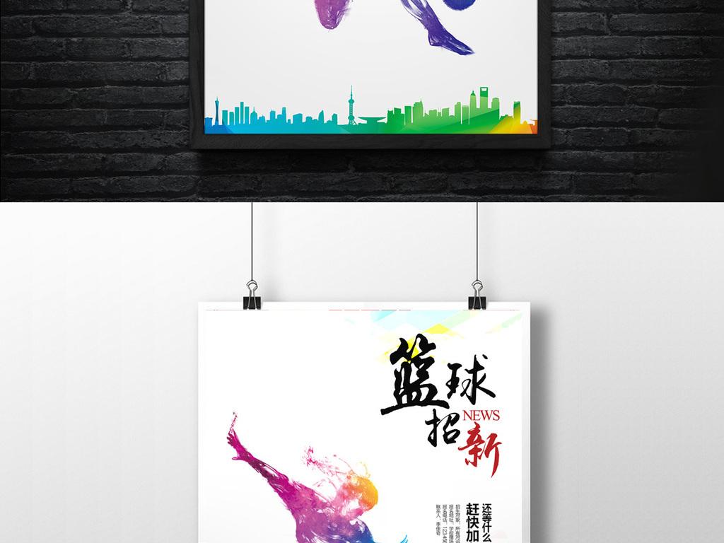校园篮球比赛海报|篮球比赛宣传海报