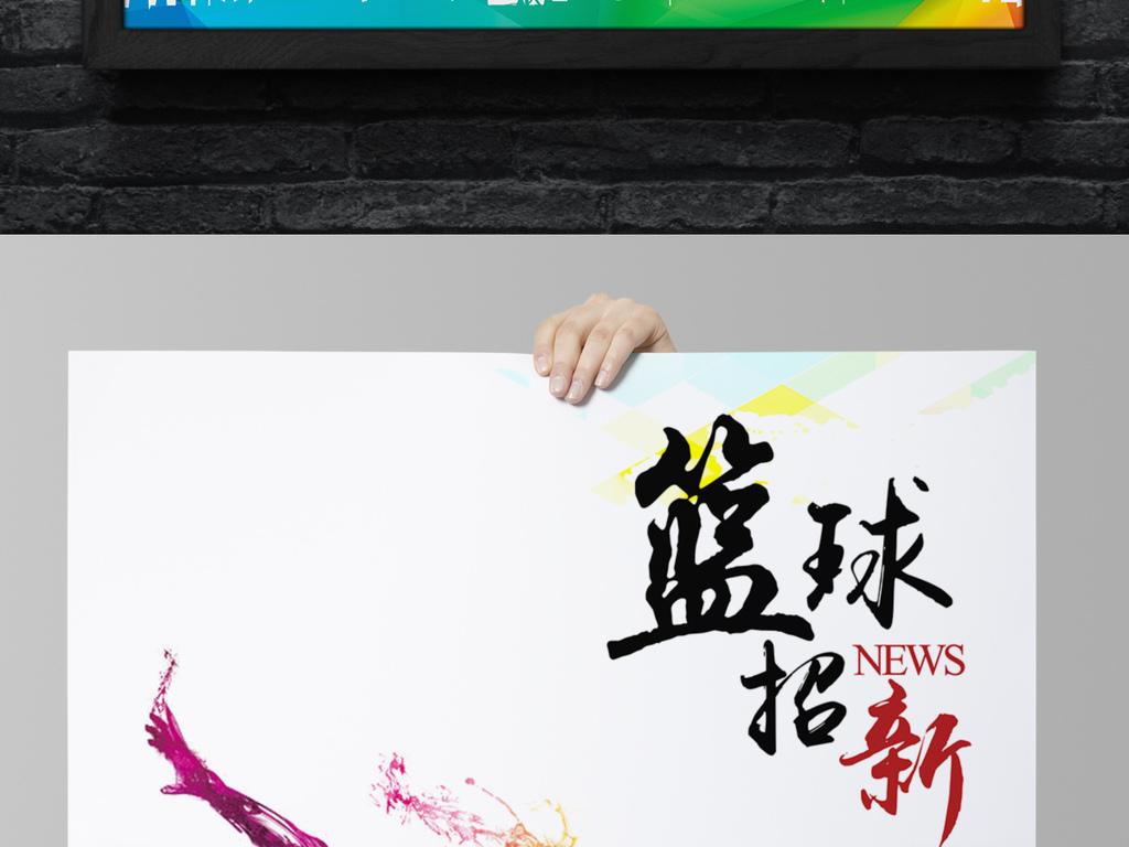 招新海报手绘边框