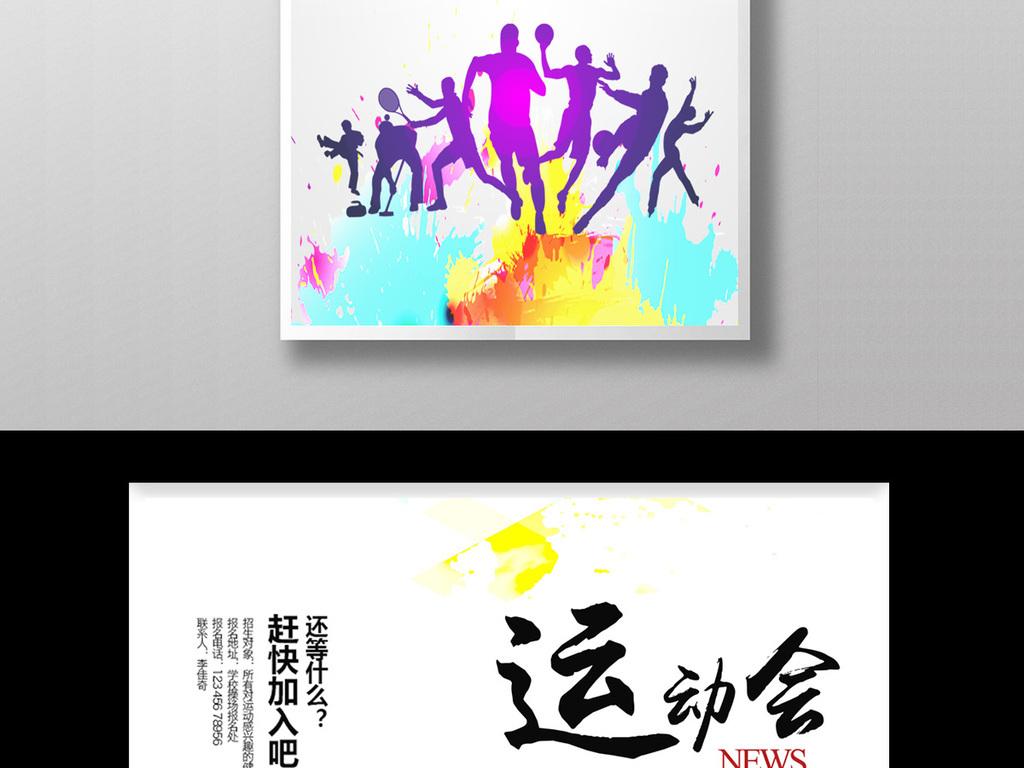 社团招新海报设计运动会展板运动青春模板校园手绘人物手绘背景手绘墙