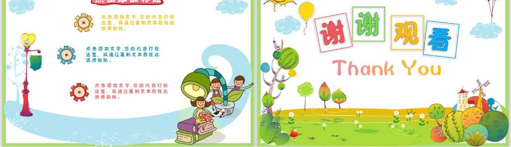 手绘儿童快乐成长卡通幼儿园ppt课件模板