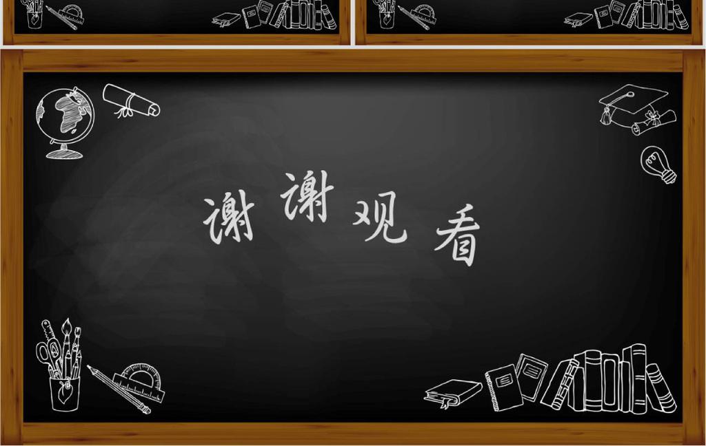 ppt模板 教育培训ppt模板 教育课件ppt > 绿色黑板画粉笔卡通校园风格