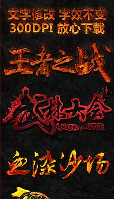 各式红色<strong>火</strong>字震撼手游网游游戏字体设计