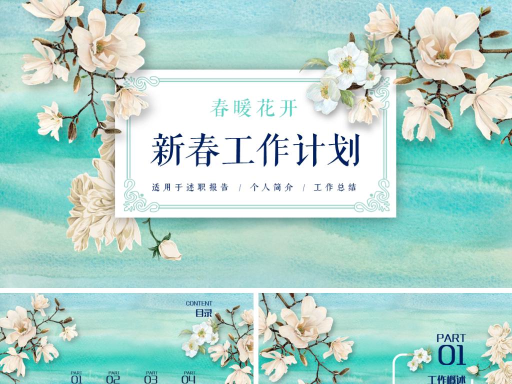 水彩底纹清新手绘花卉新春工作计划ppt