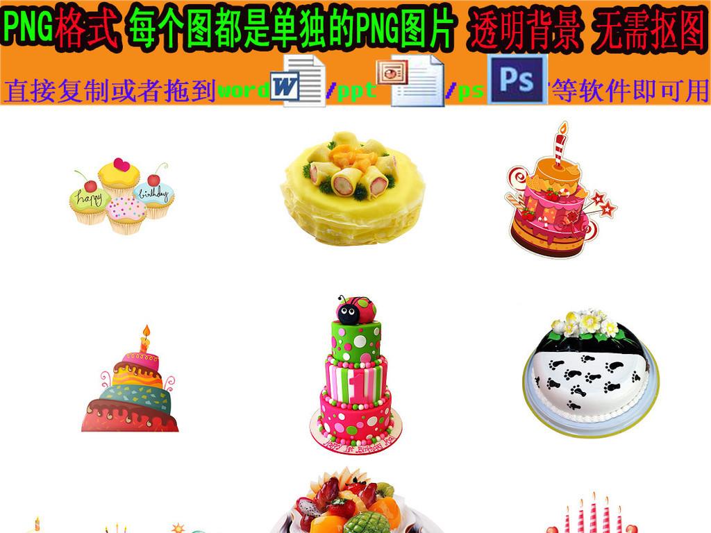 生日蛋糕卡通生日蛋糕免抠设计元素6