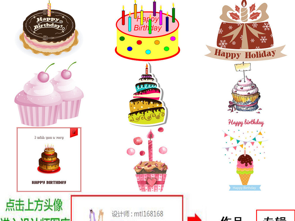 卡通图片生日蛋糕图片素材图片生日蛋糕卡通蛋糕蛋糕店