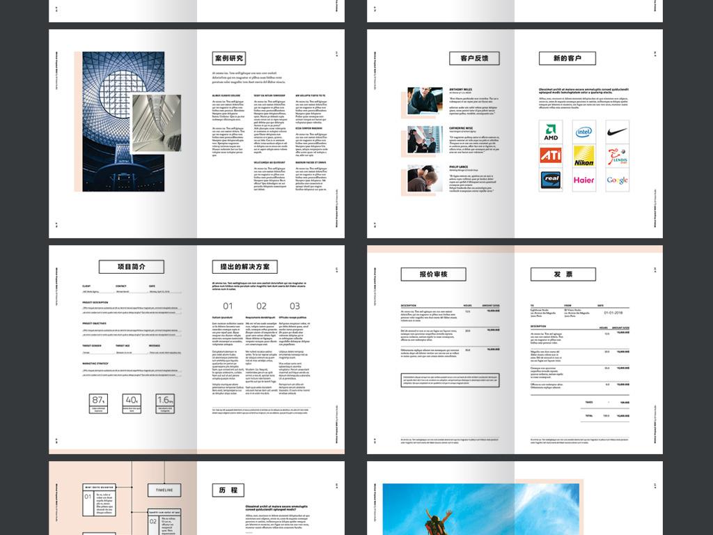 版式设计杂志版式简约时尚版式企业画册素材画册封面