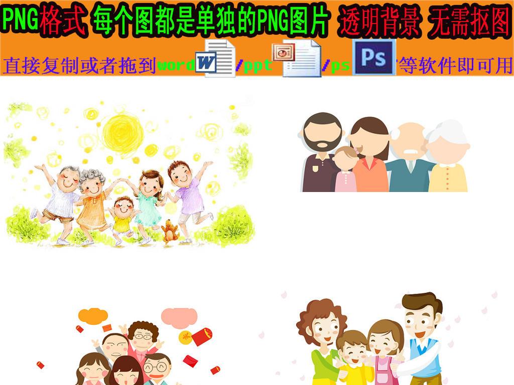 图片幸福家庭生活卡通幸福家庭幸福家庭卡通幸福家庭全家福幸福家庭图