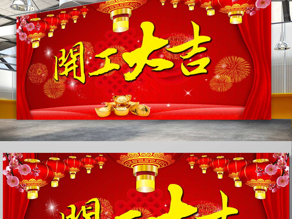 中国风企业开工大吉海报设计